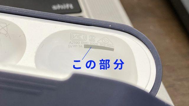 AirPodsProシリアル番号記載位置